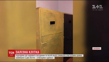 В одном из районных судов Буковины обнаружили нечеловеческие условия содержания подсудимых