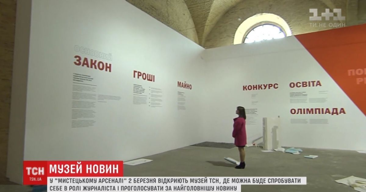 Сліди війни та історія незалежності. ТСН відкриває Музей новин у Мистецькому арсеналі