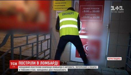 В Чернигове неизвестный из автомата расстрелял охранника ломбарда