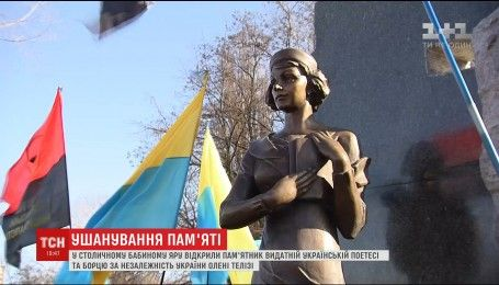 В Бабьем Яру установили памятник украинской поэтессе Елене Телиге