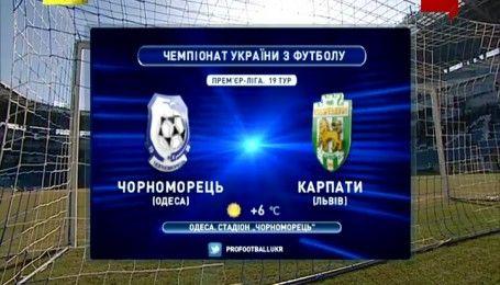 Чорноморець - Карпати - 1:0. Відео матчу