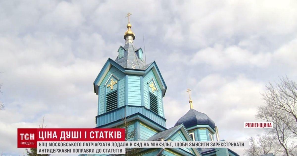 """Справа """"УПЦ МП проти України"""" відбудеться без дебатів у суді"""