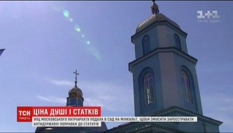 Московский патриархат через суд хочет навсегда отобрать помещение церквей в Украине