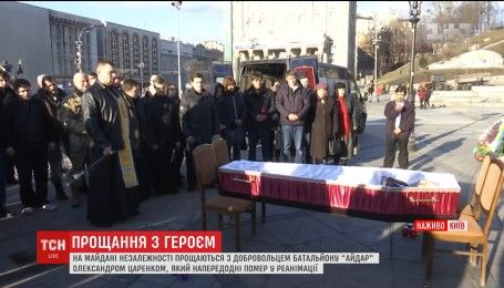 "На Майдане Независимости попрощались с ""Царем"""