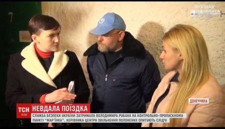 СБУ затримала Володимира Рубана при спробі в'їзду на окуповану територію