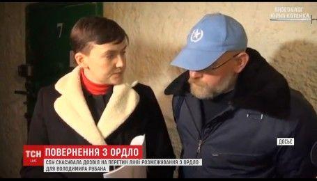 СБУ скасувала Рубану дозвіл на перетин лінії розмежування