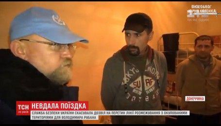 СБУ відреагувало на поїздку Рубана в Донецьк забороною відвідувати окуповану територію