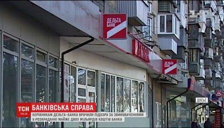 """Руководителей """"Дельта Банка"""" обвиняют в хищении почти двух миллиардов банковских средств"""