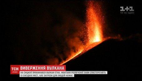 Вулкан Этна на острове Сицилия извергает гигантские фонтаны раскаленной лавы