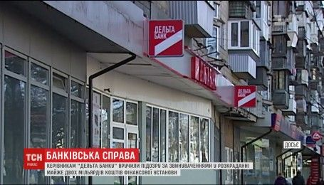"""Луценко обвинил руководителей """"Дельта Банка"""" в хищении двух миллиардов средств вкладчиков"""