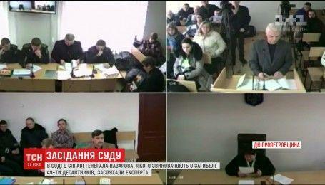 У справі генерала Назарова заслуховували фахівців, які проводили експертизи тіл загиблих десантників