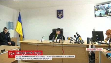 Суд у справі генерала Назарова заслухав фахівців, які проводили експертизи тіл загиблих десантників