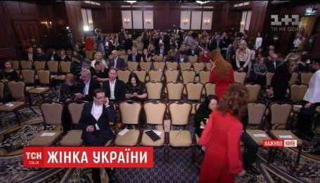 """У столиці нагороджують номінанток Всеукраїнської премії """"Жінка України 2016"""""""