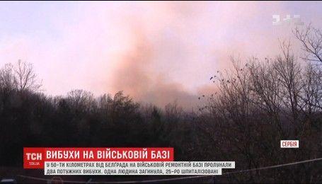 Серія вибухів сталася на військовій ремонтній базі у Сербії, є загиблі