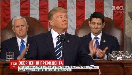 Дональд Трамп впервые обратился к американскому конгрессу