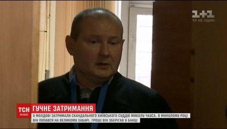 В Молдове задержали скандального киевского судью Николая Чауса