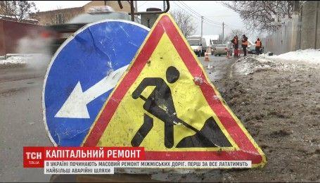На ремонт дорог в этом году Министерство инфраструктуры выделило 35 миллиардов гривен