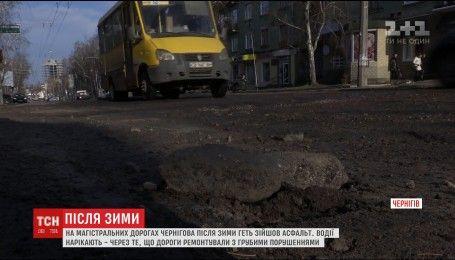 В Чернигове готовятся к капитальному ремонту дорог на 90 миллионов гривен