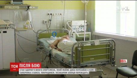Стан здоров'я 17-річного спортсмена, який через нокаут перебував добу в комі, покращився