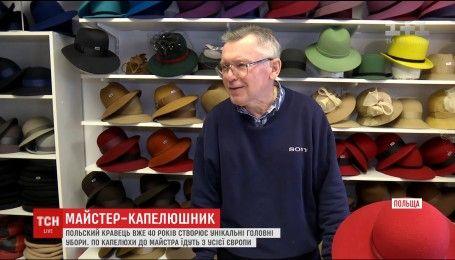 Польский шляпник славится уникальными головными уборами