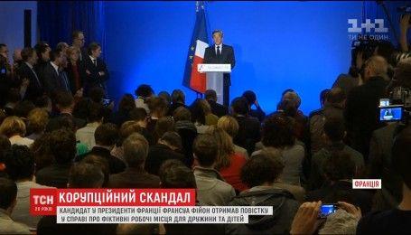 Друг Путина Франсуа Фийон сегодня получил повестку в суд