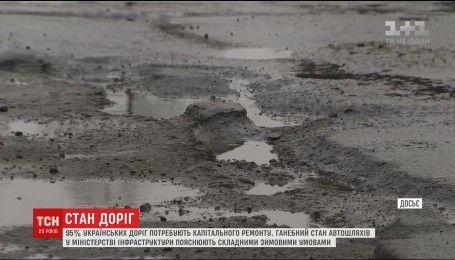 95% дорог Украины нуждаются в ремонте