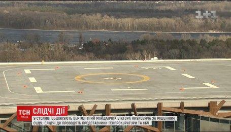 Вертолетную площадку Януковича обыскивают правоохранители