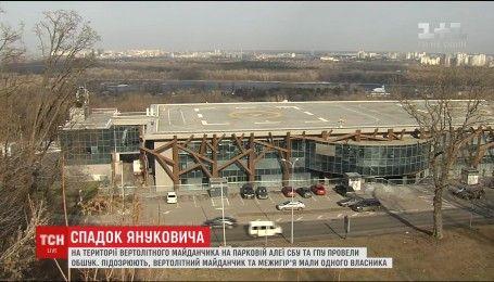 Правоохоронці звітували про обшук вертолітного майданчика Януковича