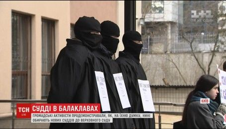 Громадські активісти продемонстрували, як бачать конкурс на посади суддів до Верховного суду