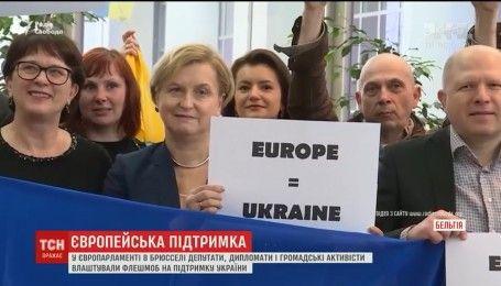 В Брюсселе состоялся флеш-моб в поддержку Украины