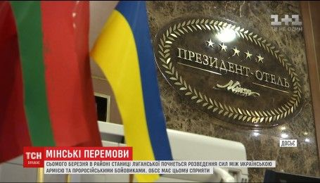 У Мінську домовилися про розведення сил в районі Станиці Луганської