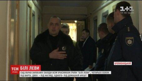 """У Кропивницькому суд обрав запобіжні заходи """"Білим левам"""""""