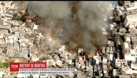 В густонаселенных трущобах Сан-Паулу сгорело 50 домов