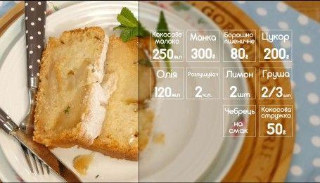 Ніжний лимонний кекс з грушею і чебрецем - рецепти Насирова