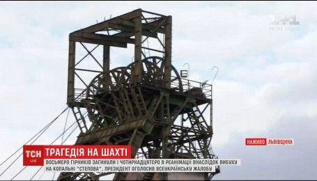 У шахті на Львівщині стався вибух, є загиблі