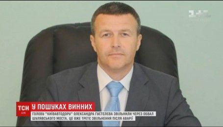 """Из-за обрушения Шулявского моста уволили голову """"Киевавтодора"""""""