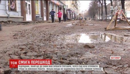 Через непорозуміння підрядника і міської влади житомиряни залишились без тротуарів у центрі міста