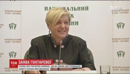 Гонтарева заявила о выполнении всех условия для транша МВФ