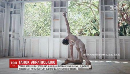 Украинская звезда в мировом балете представит в Лондоне биографический фильм