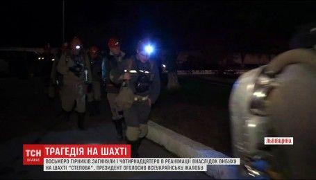 В Украине объявлен траур по погибшим львовским шахтерам