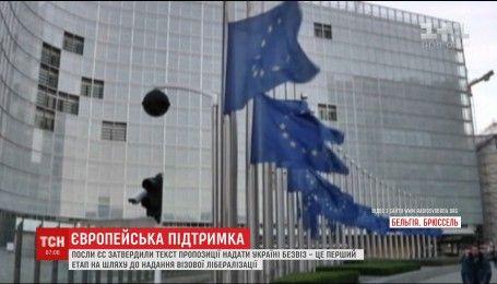 Стала известна дата голосования Европарламента относительно безвиза для Украины
