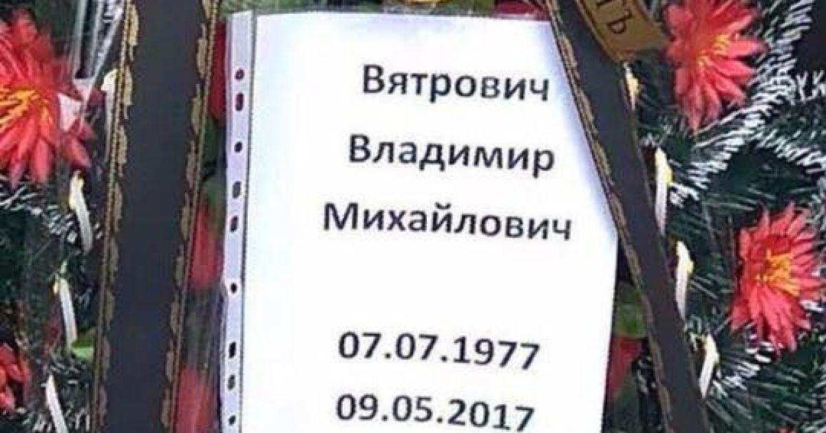 @ Facebook / Володимир В'ятрович