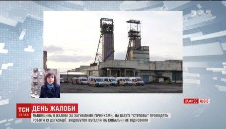 """""""Львіввугілля"""" виділило мільйон гривень на похорони та на медикаменти потерпілим від вибуху"""