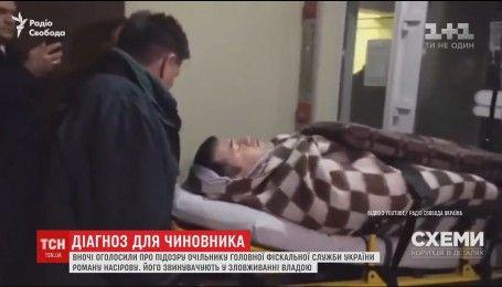 Попытка вручить подозрение вложила Насирова на больничную койку