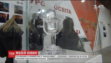 """ТСН проведет два выпуска из Музея новостей в """"Мыстецком арсенале"""","""