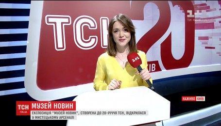 Первый в Украине Музей новостей открыл двери для всех посетителей