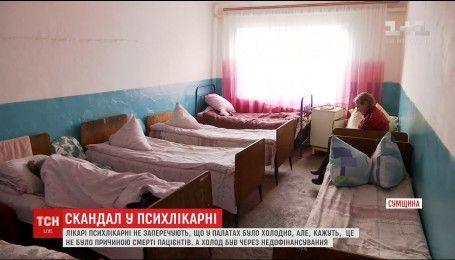 За истязание пациентов холодом под арест взяли главного врача психбольницы в Сумах