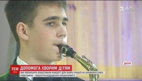 В Днепре юные музыканты устроили концерт для сбора денег детскому отделению кардиохирургии