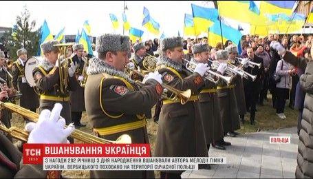 В польском селе почтили память автора мелодии гимна Украины Михаила Вербицкого