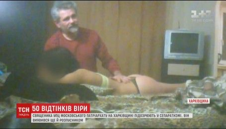 50 оттенков веры: священник из Харьковщины оказался извращенцем и сепаратистом